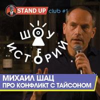 Михаил Шац - Про конфликт с Тайсоном - Standup Club #1