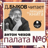Палата №6 + лекция Дмитрия Быкова - Дмитрий Быков, Антон Чехов