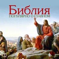 Библия. Популярно о главном - Алексей Семенов