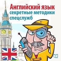 Английский язык. Секретные методики спецслужб - Майкл Спенсер