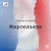 Марсельеза - Леонид Андреев
