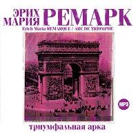 Триумфальная арка - Эрих Мария Ремарк
