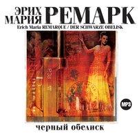 Черный обелиск - Эрих Мария Ремарк