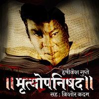 Mrutyuponishad S01E01 - Hrishikesh Gupte