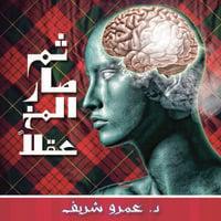 ثم صار المخ عقلاً - عمرو شريف
