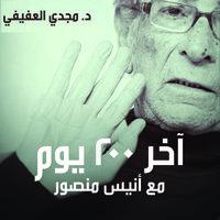 آخر 200 يوم في حياة أنيس منصور - مجدي العفيفي
