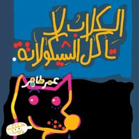 الكلاب لا تأكل الشيكولاتة - عمر طاهر