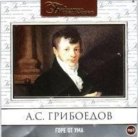 Горе от ума - Александр Грибоедов