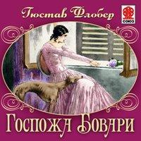 Госпожа Бовари - Гюстав Флобер