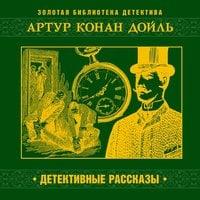 Детективные рассказы - Артур Конан Дойл