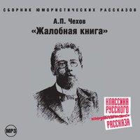 Жалобная книга - А.П. Чехов