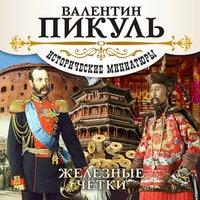 Железные чётки - Валентин Пикуль
