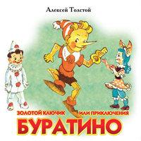 Золотой ключик, или приключения Буратино - Алексей Николаевич Толстой