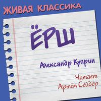 Ерш - Александр Куприн