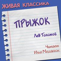 Прыжок - Лев Толстой