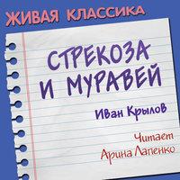 Стрекоза и муравей - Иван Крылов