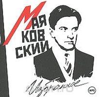 Избранное - Владимир Маяковский