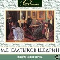 История одного города - М.Е. Салтыков-Щедрин