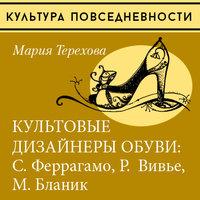 Культовые дизайнеры обуви: С.Феррагамо, Р. Вивье, М. Бланик - Мария Терехова