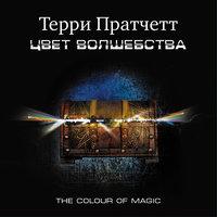 Цвет волшебства (в исполнении Александра Клюквина) - Терри Пратчетт