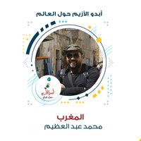 أبدو الأزيم في المغرب - محمد عبد العظيم