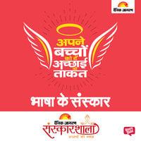 Jagran Sanskarshala1: Bhasha ke Sanskar - Dainik Jagran
