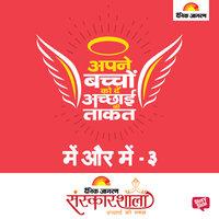 Jagran Sanskarshala1: Main aur Main 3 - Dainik Jagran