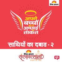 Jagran Sanskarshala1: Sathiyon ka Dabav 2 - Dainik Jagran