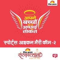 Jagran Sanskarshala1: Sports Icon Mary Kom 2 - Dainik Jagran