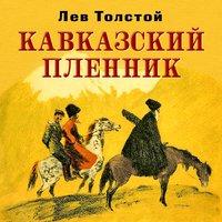 Кавказский пленник - Лев Толстой