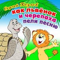 Как Львёнок и Черепаха пели песню - Сергей Козлов