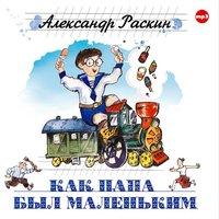 Как папа был маленьким - Александр Раскин