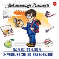 Как папа учился в школе - Александр Раскин