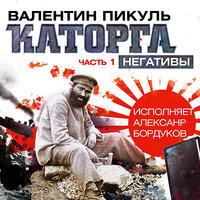 Каторга. Часть I «Негативы» - Валентин Пикуль