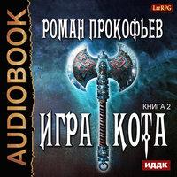 Игра Кота. Книга 2 - Роман Прокофьев