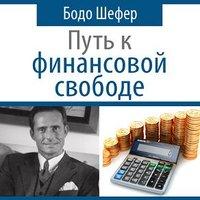 Путь к финансовой свободе - Бодо Шефер
