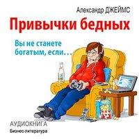 Привычки бедных: вы никогда не станете богатым, если… - Александр Джеймс