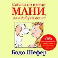 Собака по имени Мани, или Азбука денег - Бодо Шефер