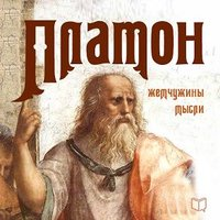 Платон. Жемчужины мысли - Платон