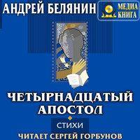 Четырнадцатый апостол - Андрей Белянин