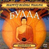 Будда. Жемчужины мысли - коллектив авторов