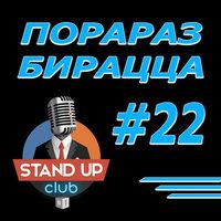 Порараз Бирацца, выпуск 22 - Standup Club #1