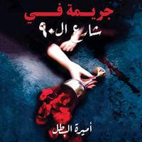 جريمة في شارع ال90 - أميرة البطل