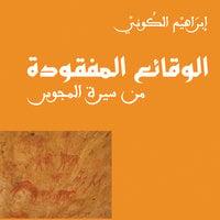 الوقائع المفقودة من سيرة المجوس - إبراهيم الكوني