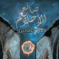 صانع الأحلام - معتز حسانين