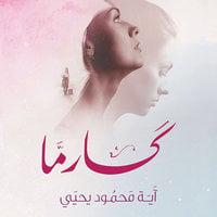 كارما - آية محمود يحيى
