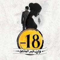 -18 - وليد عبد المنعم