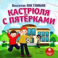 Кастрюля с пятёрками - Валентин Постников