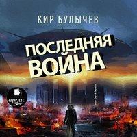 Последняя война - Кир Булычёв