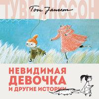 Невидимая девочка и другие истории - Туве Янссон